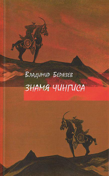 В. Берязев - Знамя Чингиса