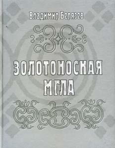 В. Берязев - Золотоносная мгла