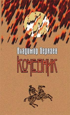 В. Берязев - Кочевник