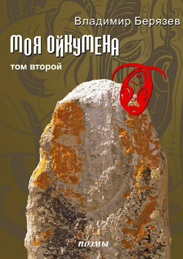 В. Берязев - Моя Ойкумена