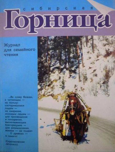 Сибирская горница