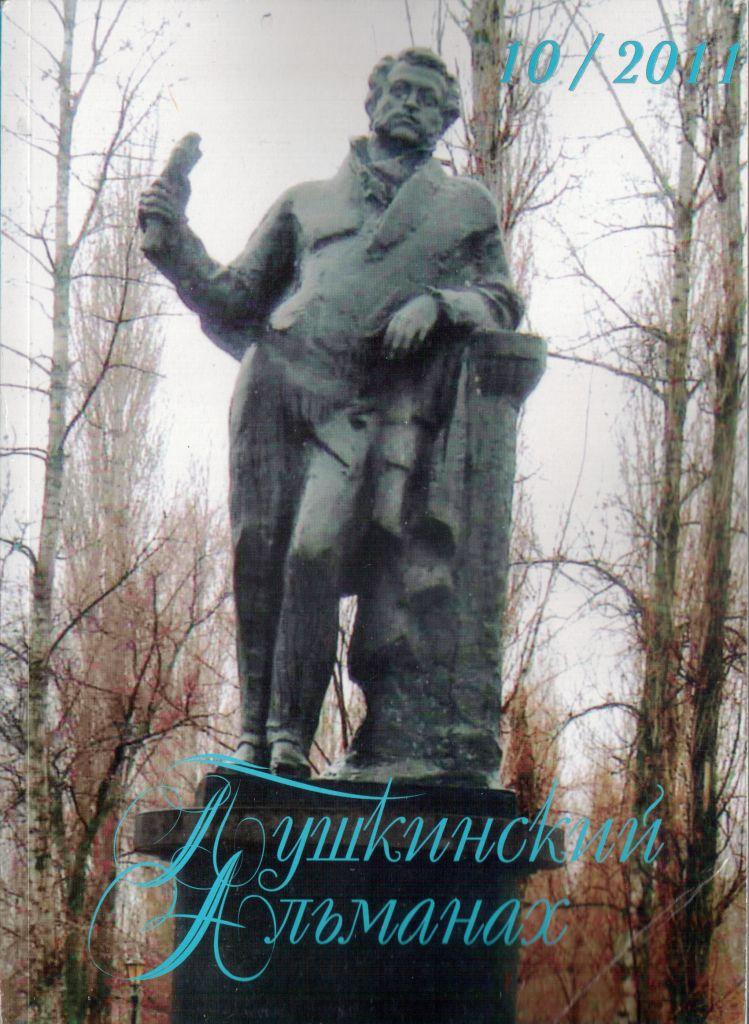 Пушкинский альманах