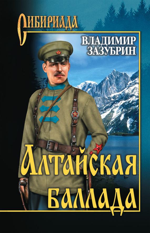 В. Зазубрин - Алтайская баллада