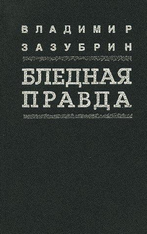 В. Зазубрин - Бледная правда