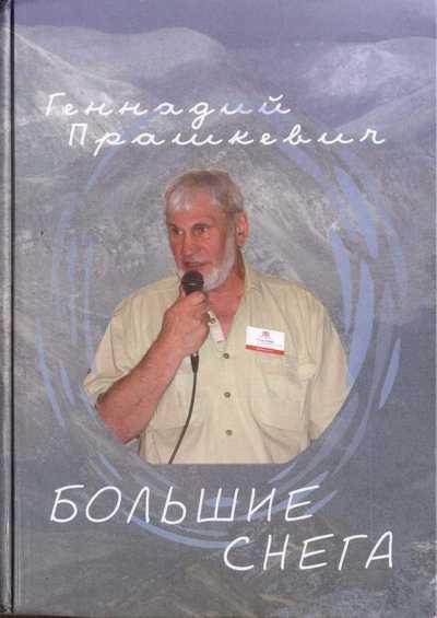 Г. Прашкевич - Большие снега