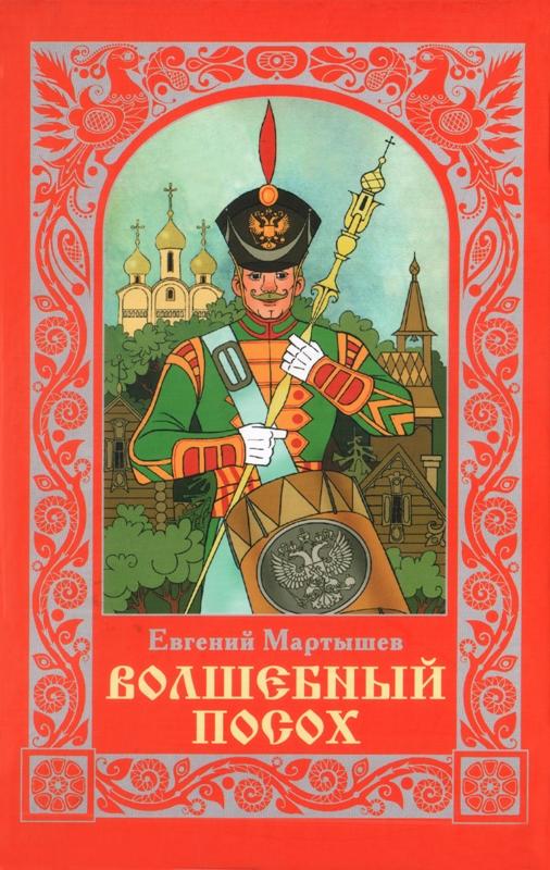 Е. Мартышев - Волшебный посох