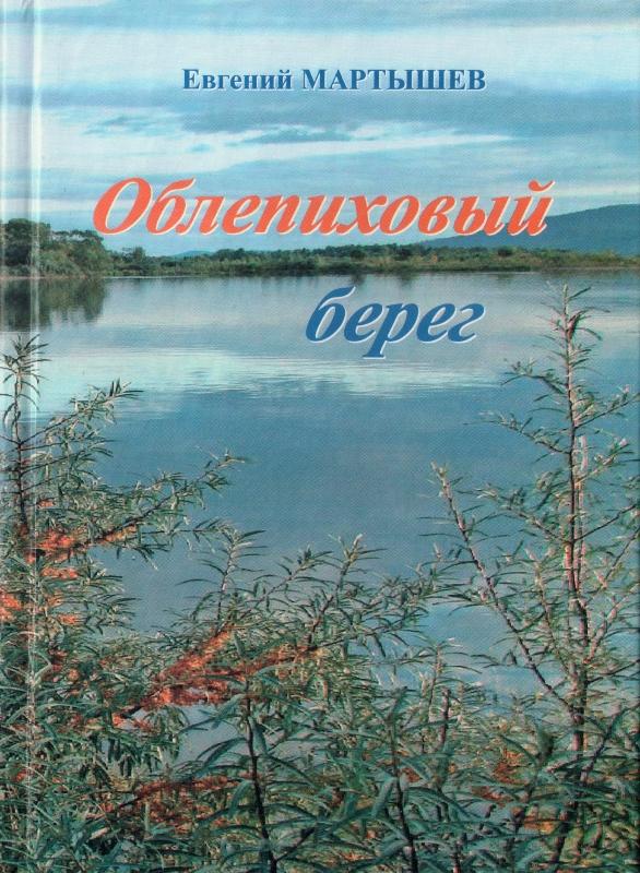 Е. Мартышев - Облепиховый берег
