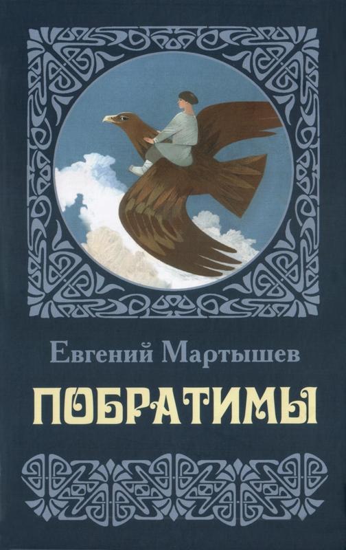 Е. Мартышев - Побратимы