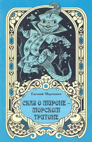 Е. Мартышев - Сказ о Мироне - морском тритоне