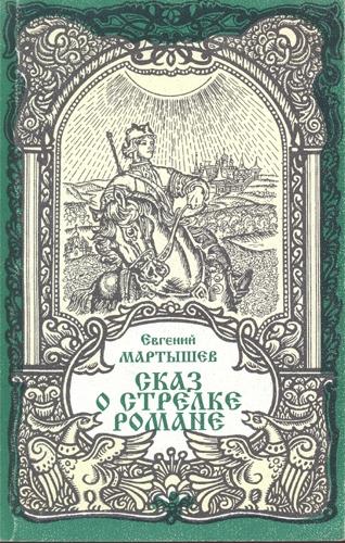 Е. Мартышев - Сказ о стрелке Романе