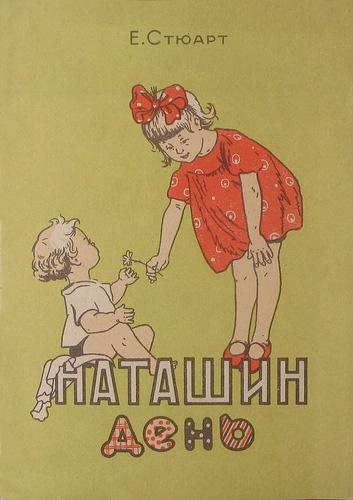 Е. Стюарт - Наташин день