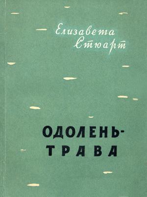 Е. Стюарт - Одолень-трава