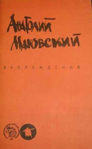 А. Маковский - Заблуждения
