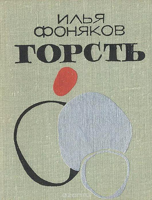 И. Фоняков - Горсть