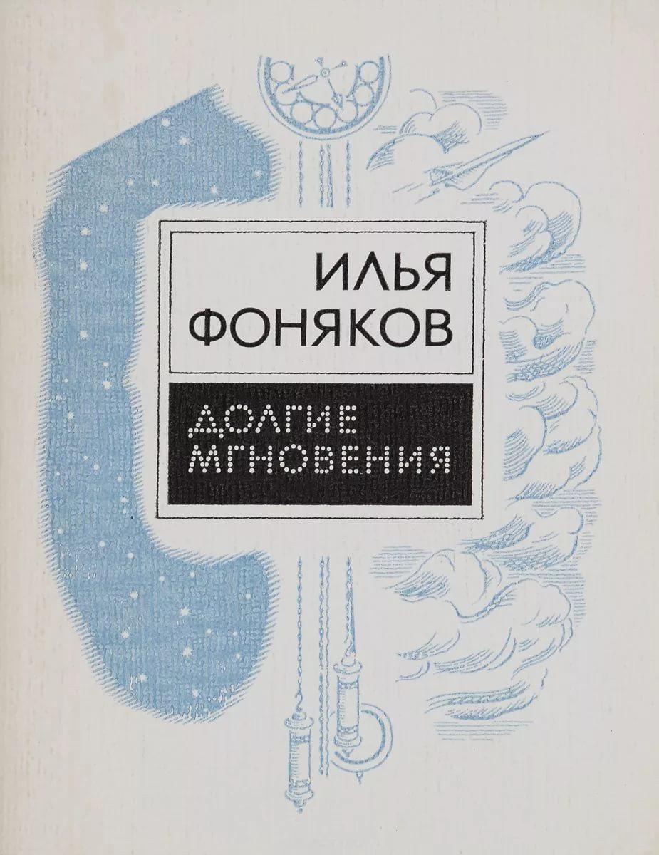 И. Фоняков - Долгие мгновения