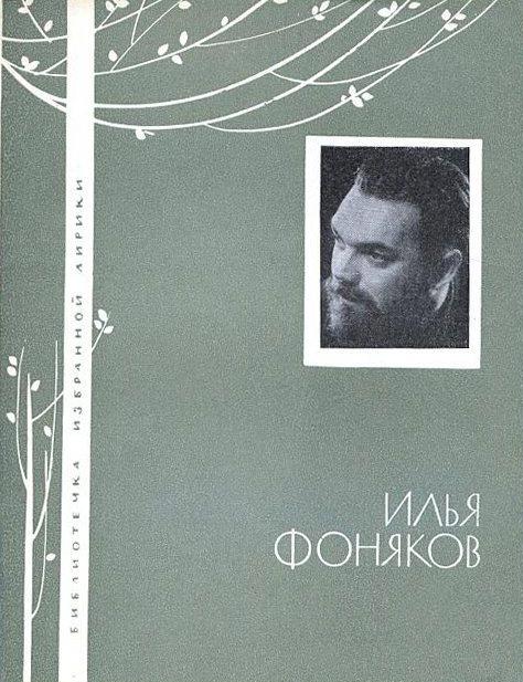 И. Фоняков - Избранная лирика
