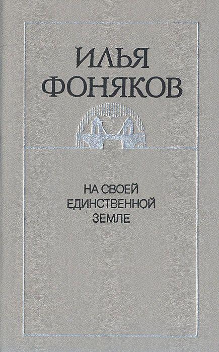 И. Фоняков - На своей единственной земле
