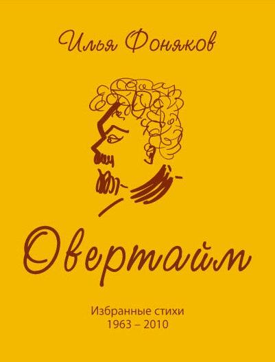 И. Фоняков - Овертайм
