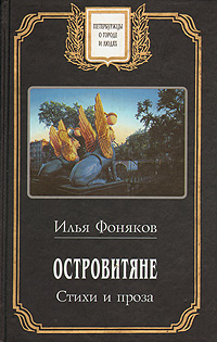 И. Фоняков - Островитяне