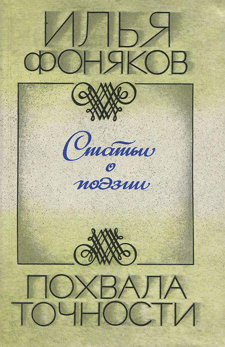 И. Фоняков - Похвала точности