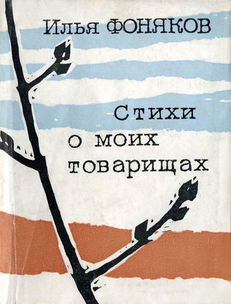 И. Фоняков - Стихи о моих товарищах