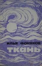 И. Фоняков - Ткань