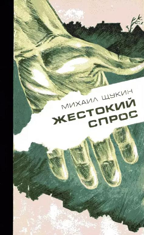 М. Щукин - Жестокий спрос
