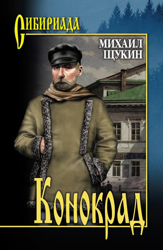 М. Щукин - Конокрад
