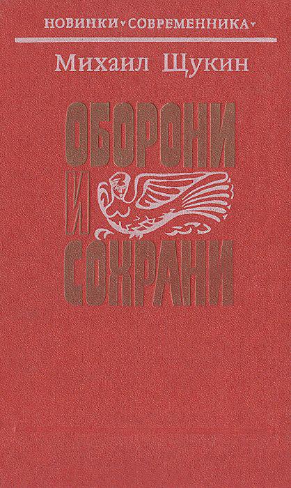 М. Щукин - Оборони и сохрани