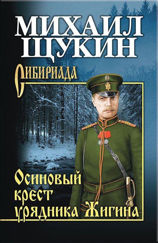 М. Щукин - Осиновый крест урядника Жигина