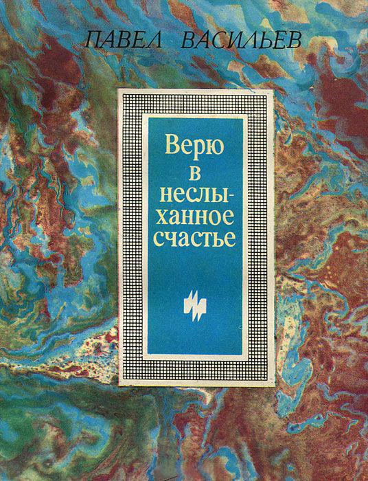 П. Васильев - Верю в неслыханное счастье