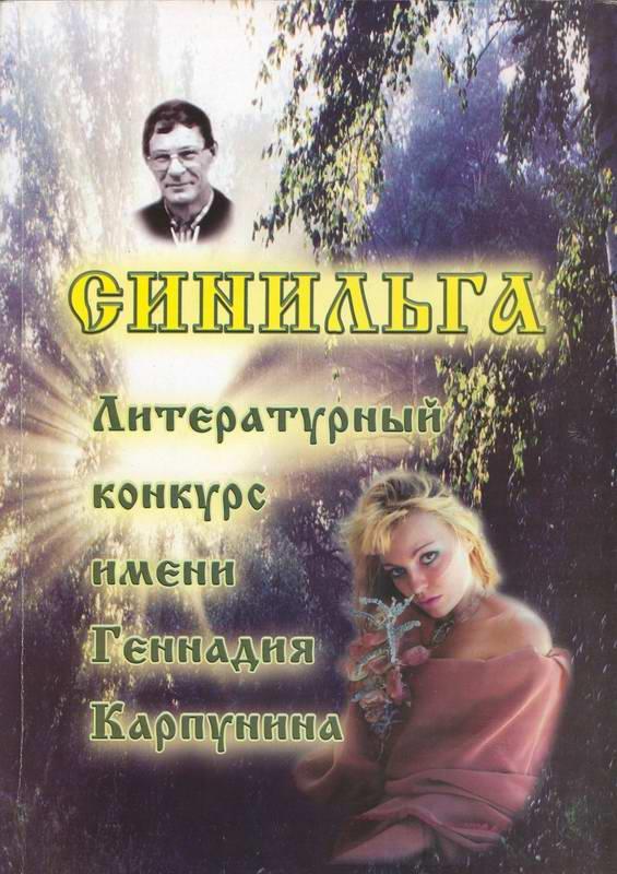 Сборник-альманах «Синильга»