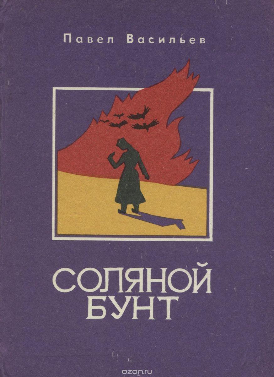 П. Васильев - Соляной бунт