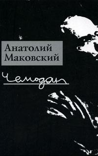 А. Маковский - Чемодан