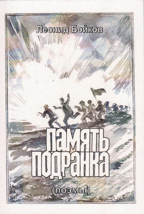 Книга поэм Леонида Бойкова (2015 г.)