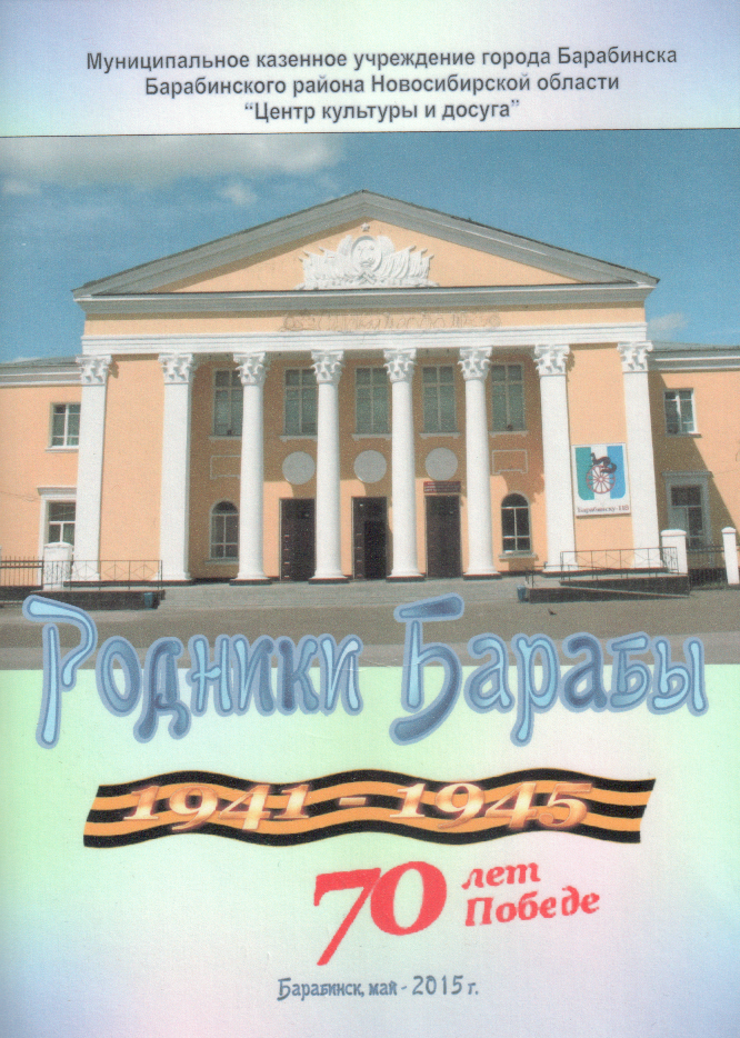 Альманах, посвященный 70-летию Победы (2015 г.)