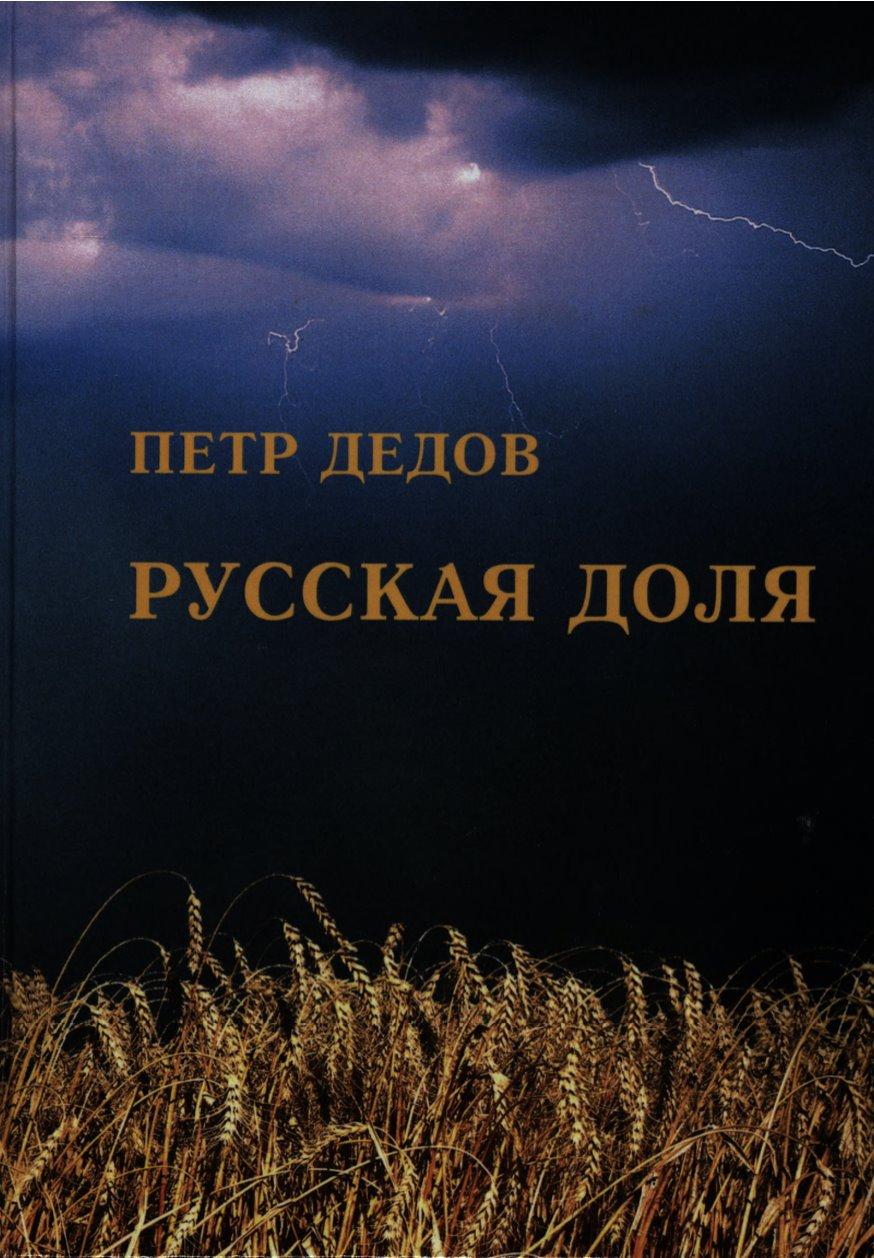 П. Дедов - Русская доля