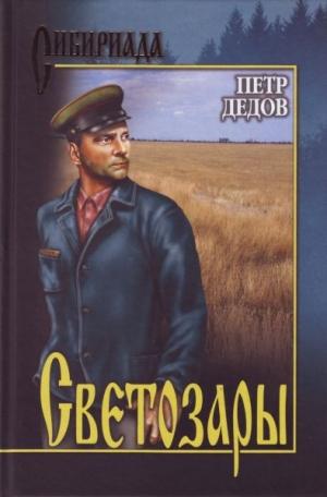 П. Дедов - Светозары