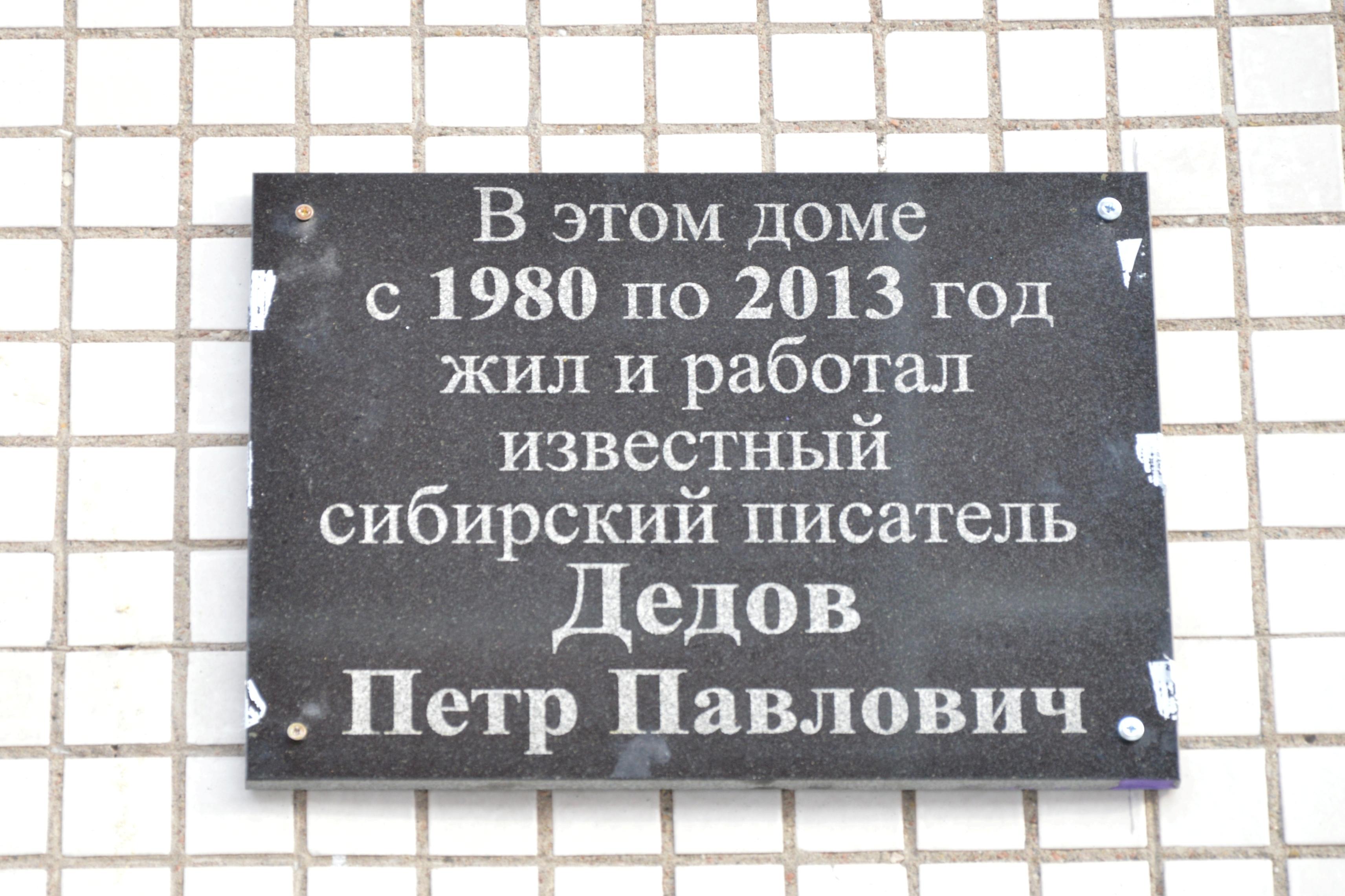 Мемориальная табличка, посвященная П.П. Дедову