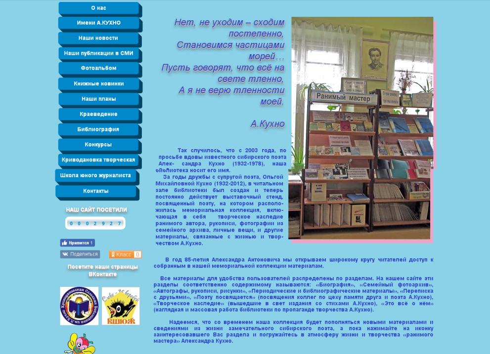 Мемориальная коллекция, посвященная А. Кухно (Криводановская сельская библиотека)