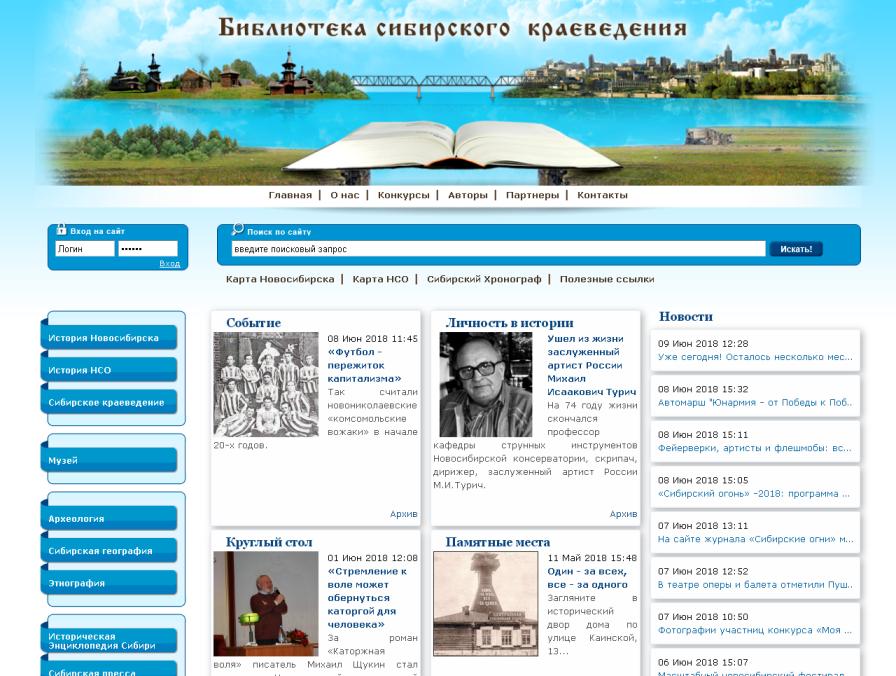 Библиотека сибирского краеведения