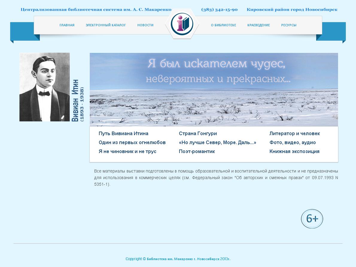Виртуальная выставка о В.А.Итине
