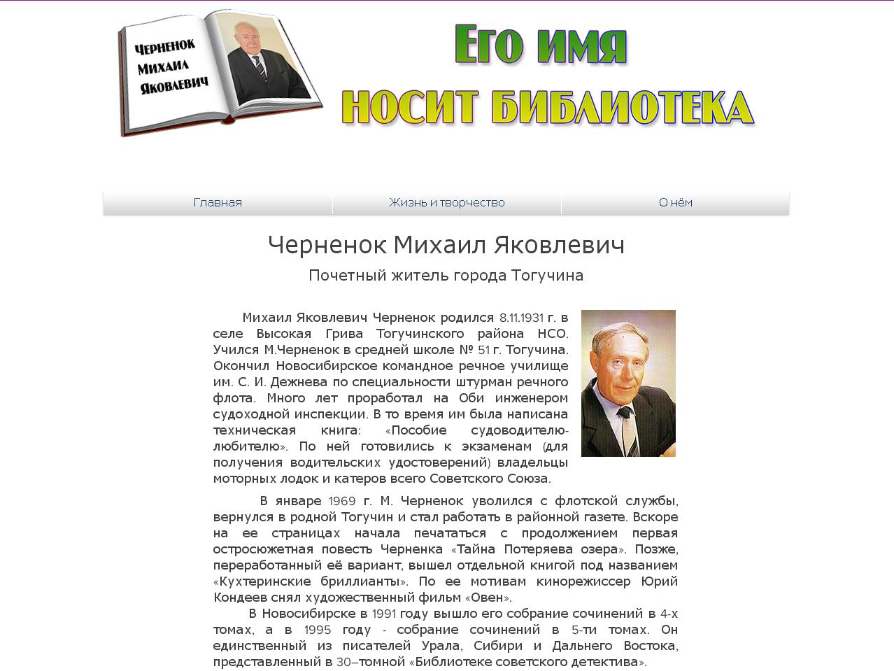 Виртуальная выставка о М.Я.Черненке