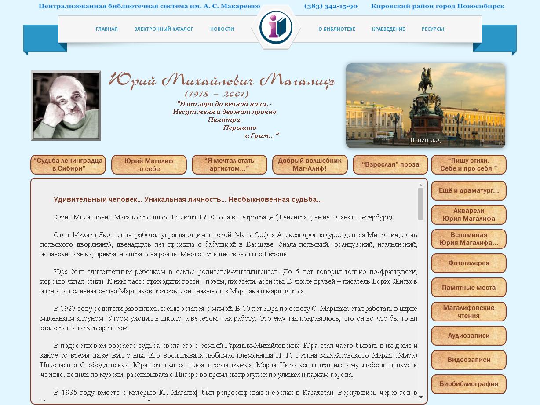 Виртуальная выставка о Ю.М.Магалифе