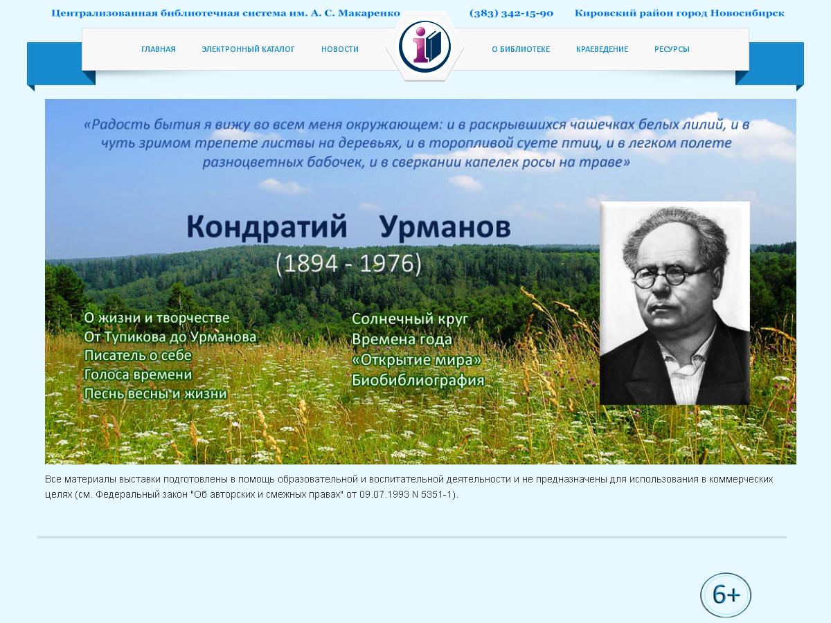 Виртуальная выставка о К.Н.Урманове