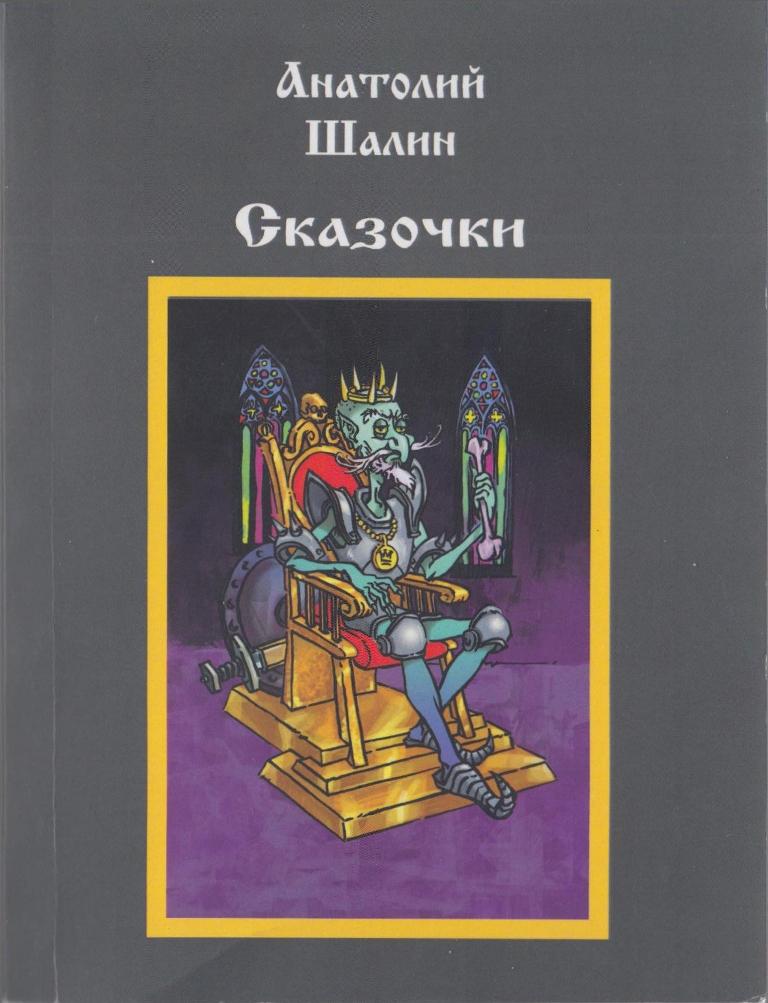 А. Шалин - Сказочки