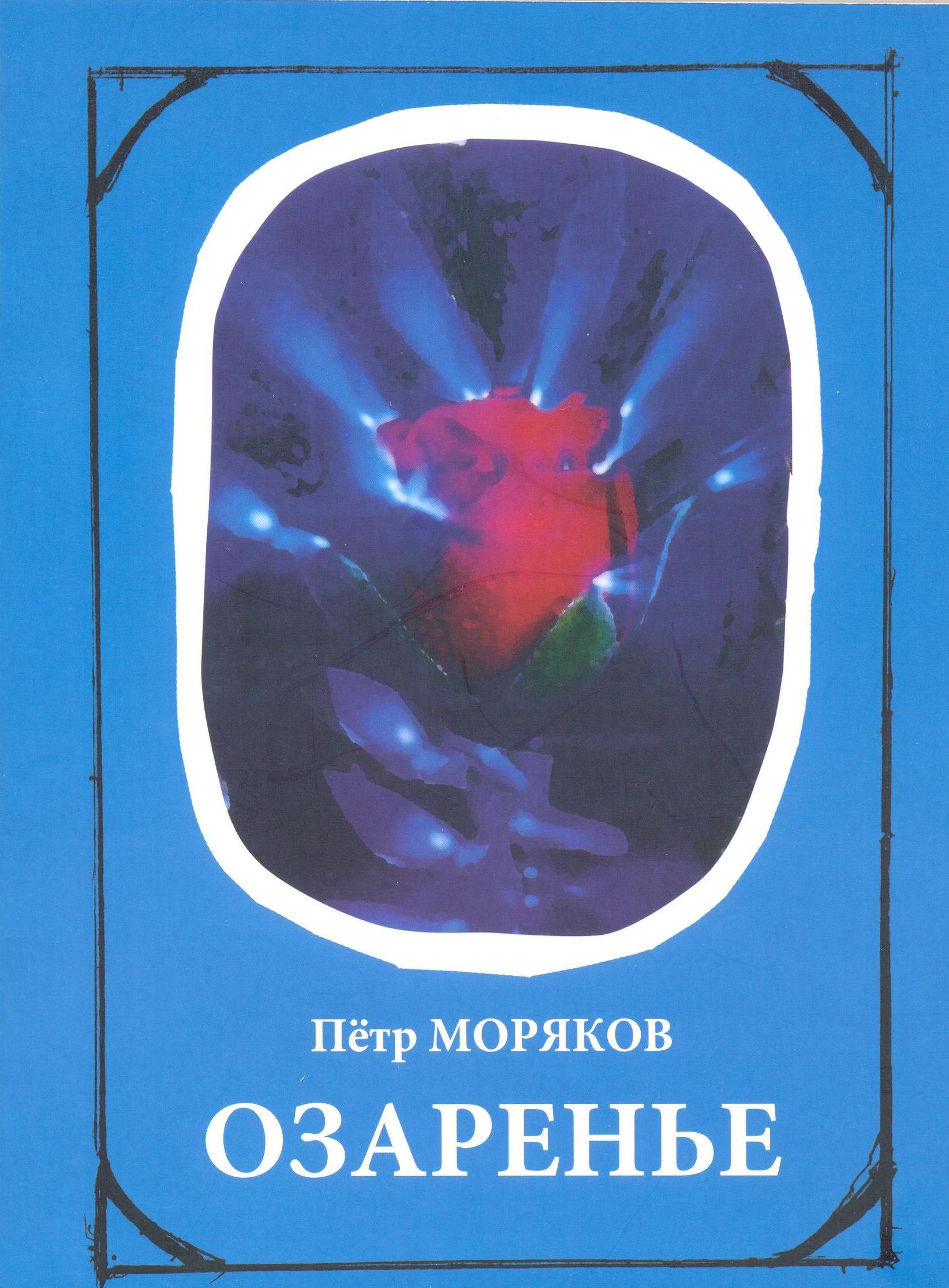П. Моряков - Озаренье