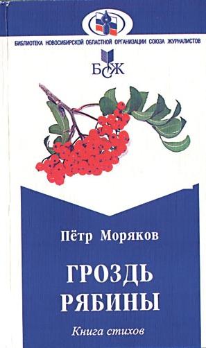 П. Моряков - Гроздь рябины