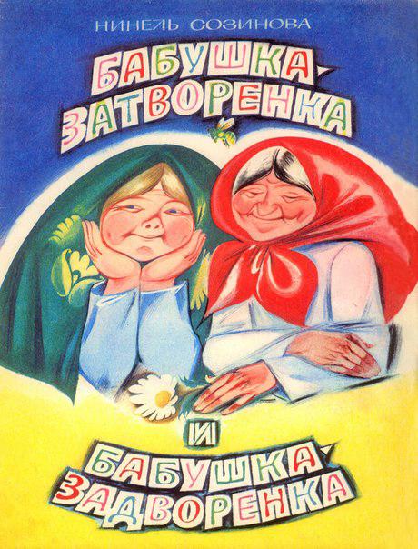 Н. Созинова - Бабушка-Затворенка и Бабушка-Задворенка
