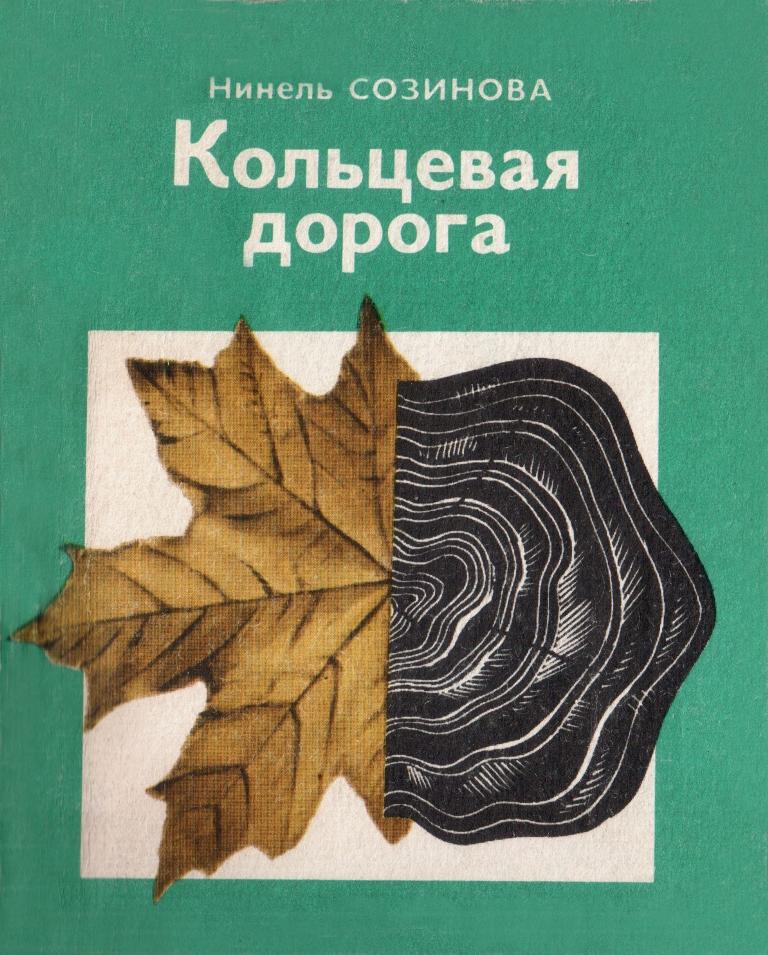 Н. Созинова - Кольцевая дорога